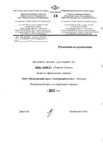"""Дилерство Могилевского завода """"Электродвигатель"""""""